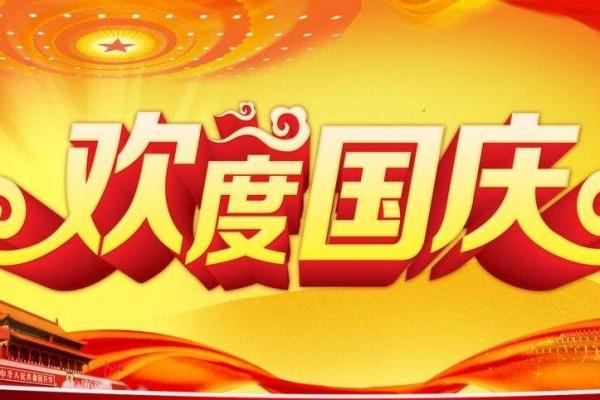 鑫钢散热器恭祝大家国庆节快乐